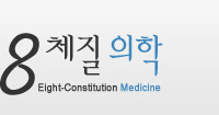 Eight-Constitution Medicine